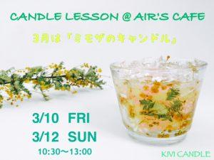ミモザのキャンドル作り @ Air's cafe