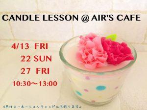 【満席】カーネーションキャンドル@Air'scafe