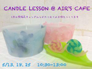 【満席】紫陽花&かたつむりキャンドル @ Air'scafe